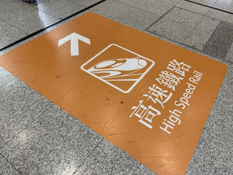 Heading to the new Kowloon West Railway Station.